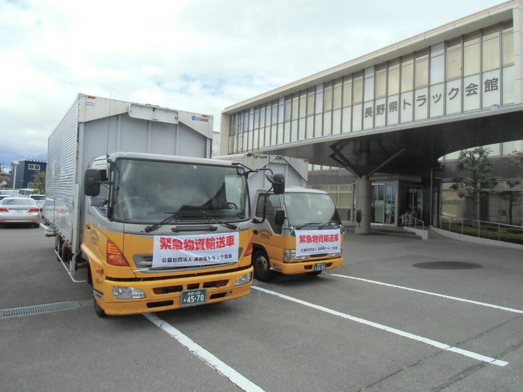 トラック協会を出発する災害派遣トラック